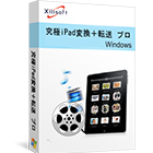 Xilisoft 究極iPad変換+転送プロ