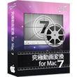 究極動画変換 for Mac