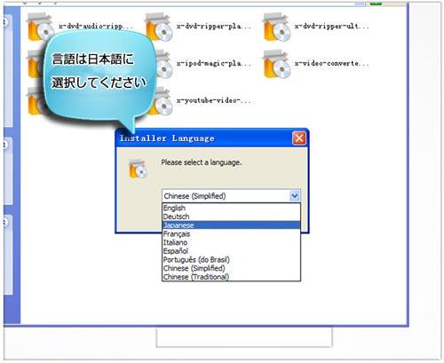 Xilisoft インストール方法