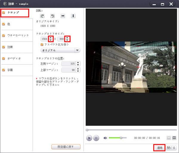 AVCHDファイルの変換方法