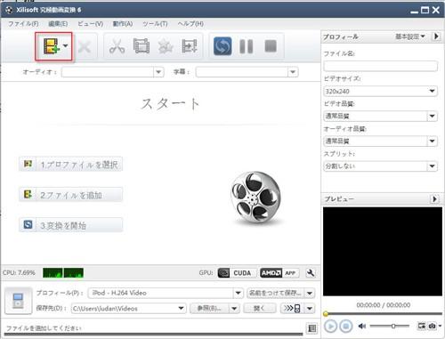 AVI MP4変換、AVIをMP4に変換、AVI mpeg4 変換、 AVI mp4mac変換