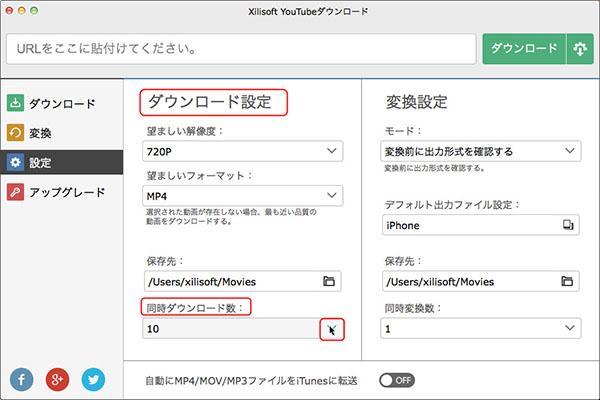 YouTube動画をダウンロードの方法
