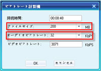 DVD MP3変換手順