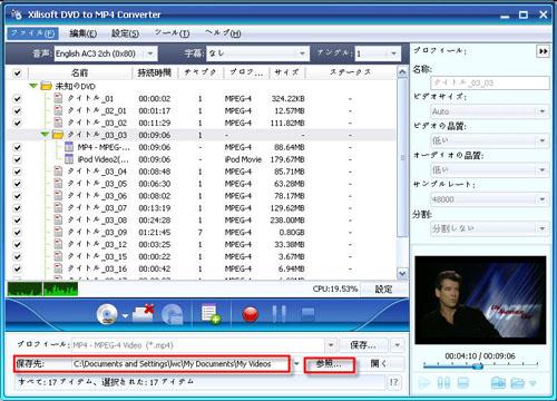 DVDから MP4への変換方法