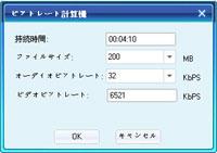 DVD DivXの変換方法