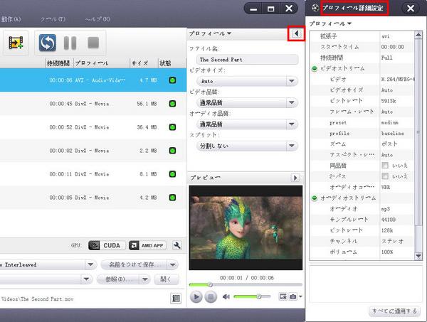 MOV動画変換手順