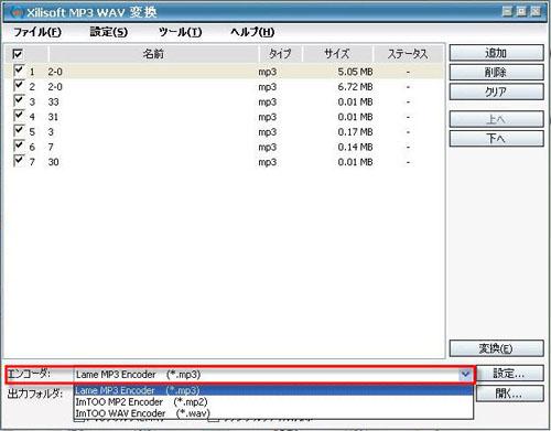 MP3 WAV 変換方法