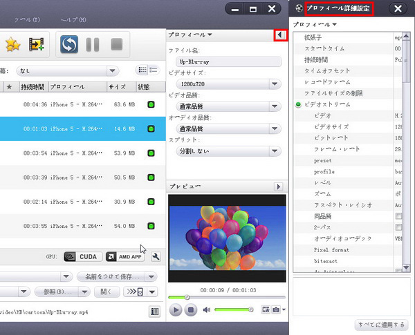 Xilisoft 究極動画変換ガイドその20