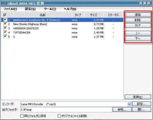 WMA MP3 変換マニュアル