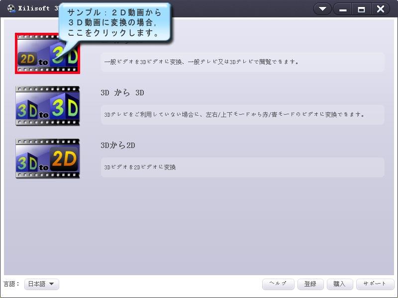 2D動画を3Dに変換方法その1