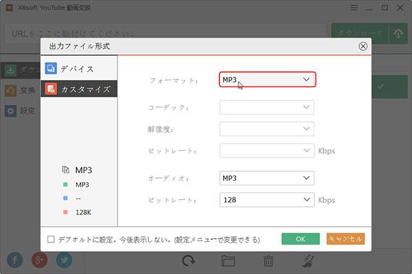 Youtube MP3、Youtube MP3保存、Youtube MP3変換